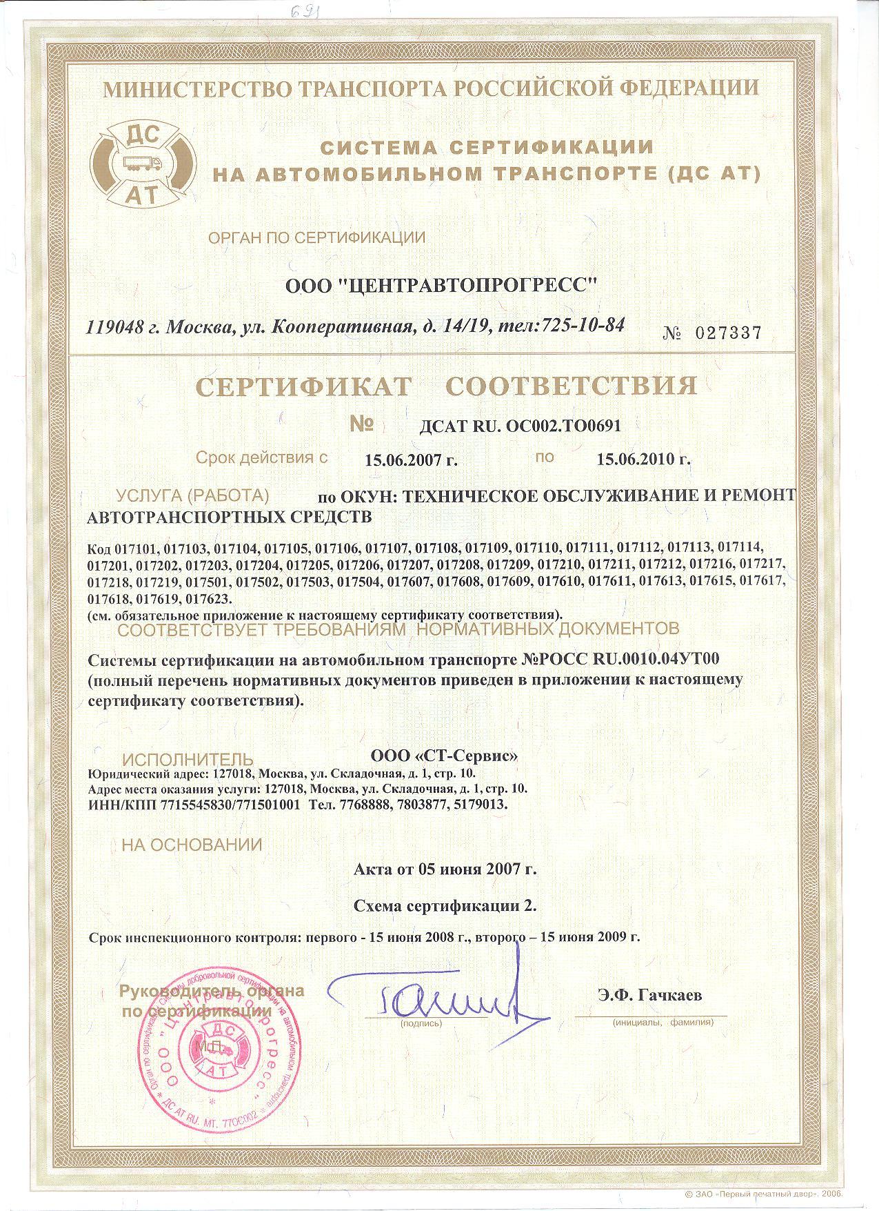 Сертификат соответствия на перевозку пассажиров автомобильным транспортом